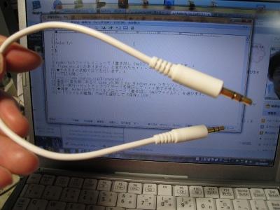 オーディオケーブルで直接接続