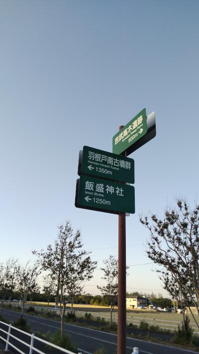 福岡市,集客,コンサルタント,アムプラン,古墳や遺跡の標識